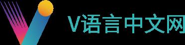 V语言中文网